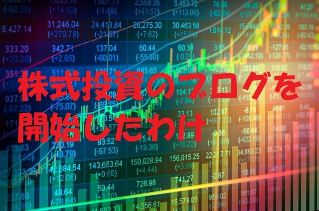 株式投資のブログを開始したわけ