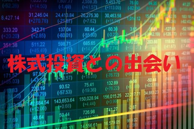 株式投資との出会い